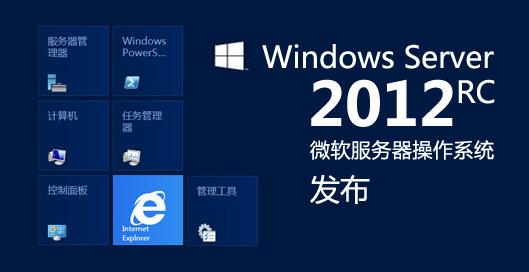 Microsoft server 2012RC版本banner设计欣赏