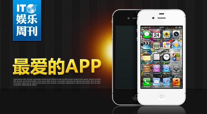 IT娱乐周刊手机app端banner设计欣赏
