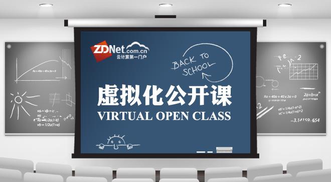 虚拟化公开课banner素材