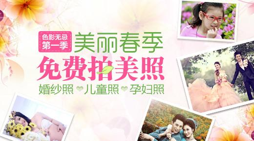 婚纱摄影活动banner