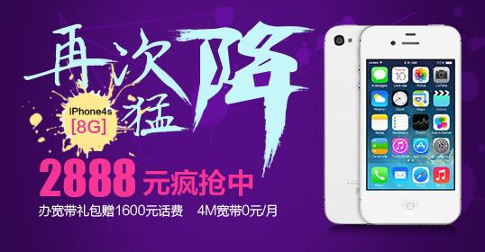 苹果手机活动banner3