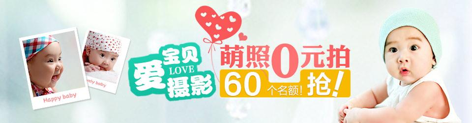 宝贝摄影banner