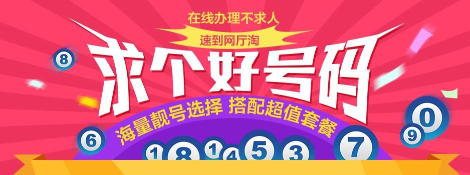 选号码banner设计