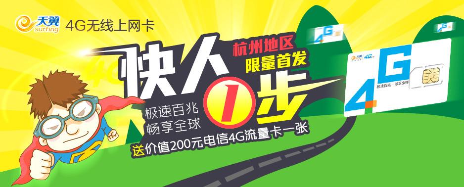 上网卡活动banner1