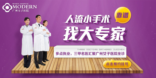 紫色女子医院人流术网页banner设计