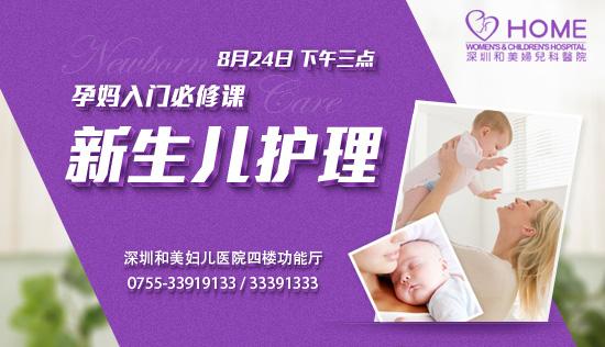 紫色孕妈培训新生儿护理banner设计欣赏