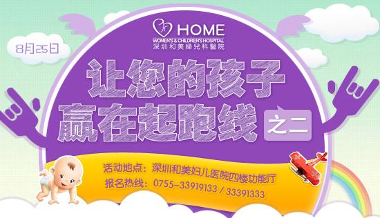 紫色妇幼医院banner设计欣赏3